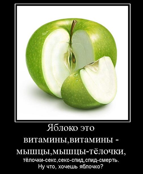 461941_yabloko-eto-vitaminyivitaminyi-myishtsyimyishtsyi-tyolochki