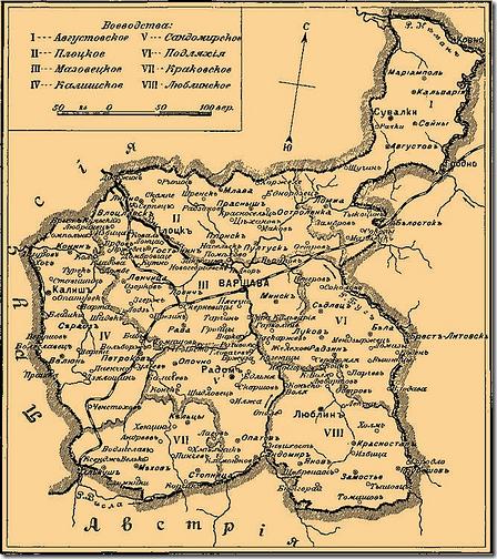 Конституция Царства Польского 1815