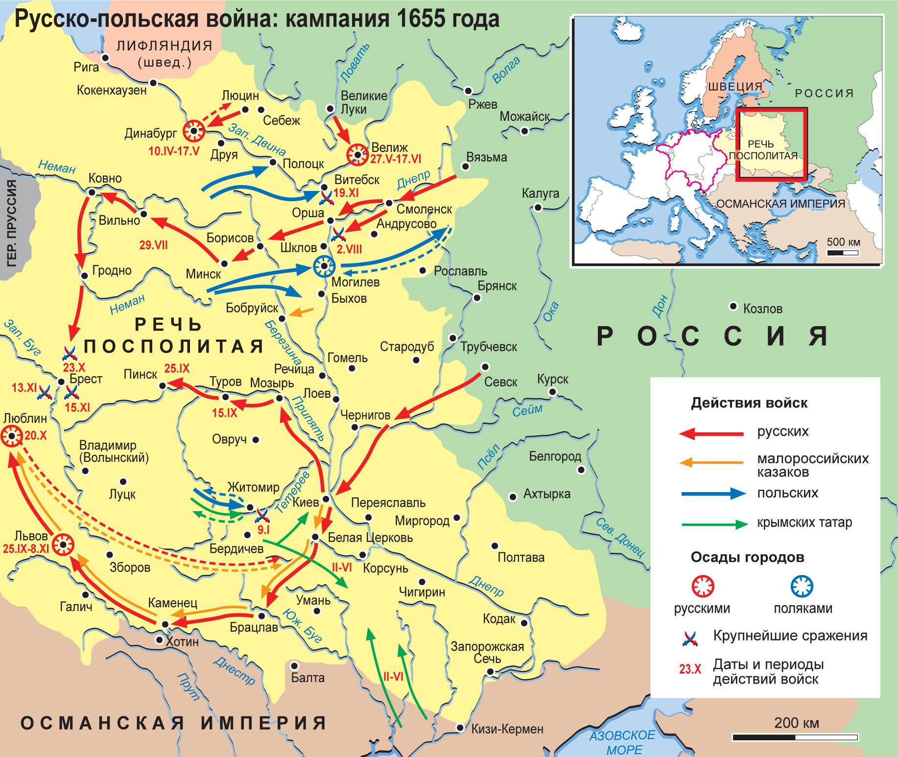 russko-polskaya_voyna_1654-1667__1655